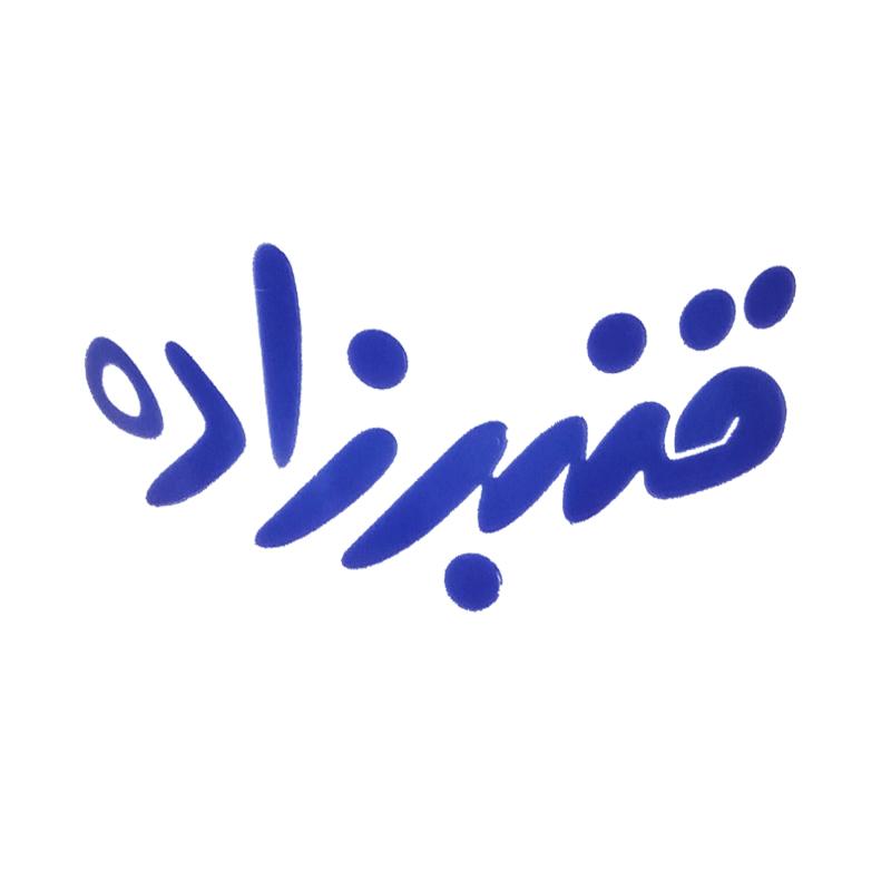 لبنیات سنتی قنبرزاده لار ویژه شیراز
