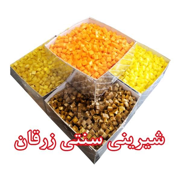 شیرینی قند، ارده، حلوا ارده، سوهان ، شیره سنتی زرقان
